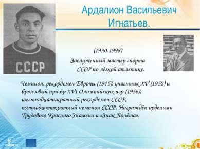 Ардалион Васильевич Игнатьев. Чемпион, рекордсмен Европы (1945); участник ХV ...
