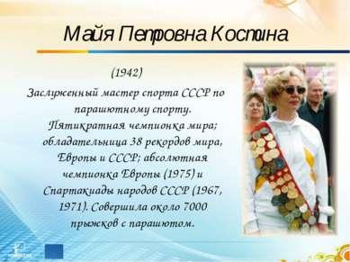 Майя Петровна Костина (1942) Заслуженный мастер спорта СССР по парашютному сп...