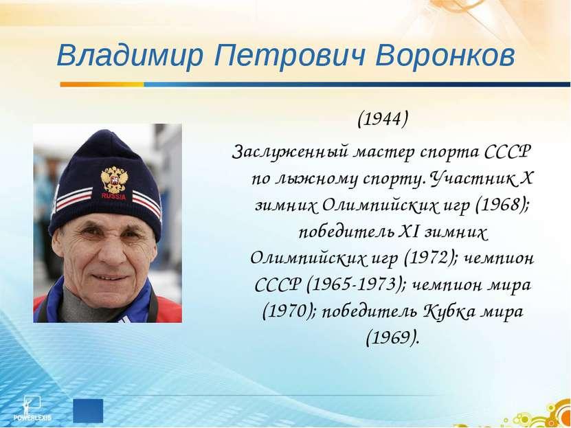 Владимир Петрович Воронков (1944) Заслуженный мастер спорта СССР по лыжному с...