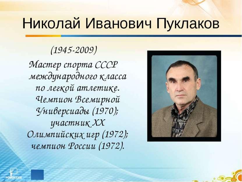 Николай Иванович Пуклаков (1945-2009) Мастер спорта СССР международного класс...