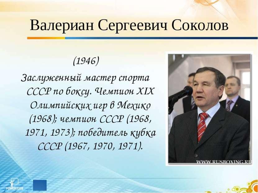 Валериан Сергеевич Соколов (1946) Заслуженный мастер спорта СССР по боксу. Че...