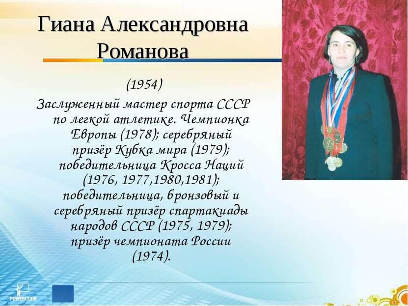Гиана Александровна Романова (1954) Заслуженный мастер спорта СССР по легкой ...