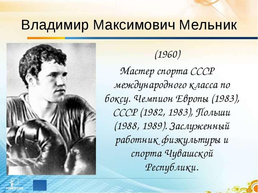 Владимир Максимович Мельник (1960) Мастер спорта СССР международного класса п...