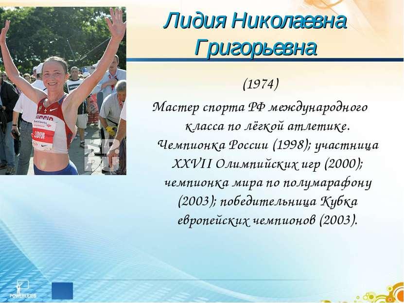 Лидия Николаевна Григорьевна (1974) Мастер спорта РФ международного класса по...