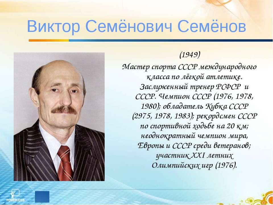 Виктор Семёнович Семёнов (1949) Мастер спорта СССР международного класса по л...
