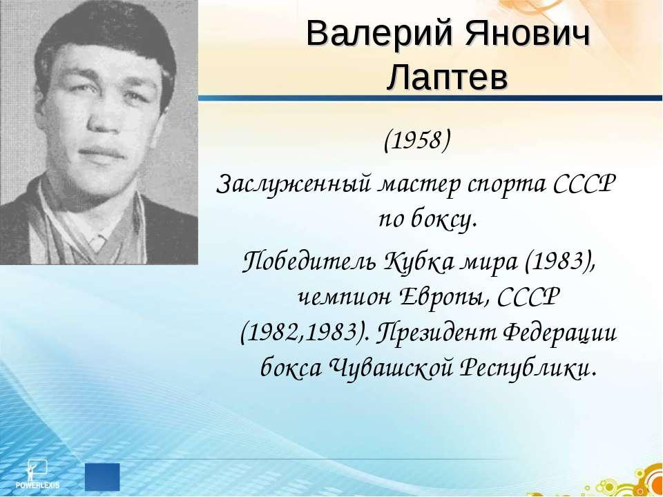 Валерий Янович Лаптев (1958) Заслуженный мастер спорта СССР по боксу. Победит...