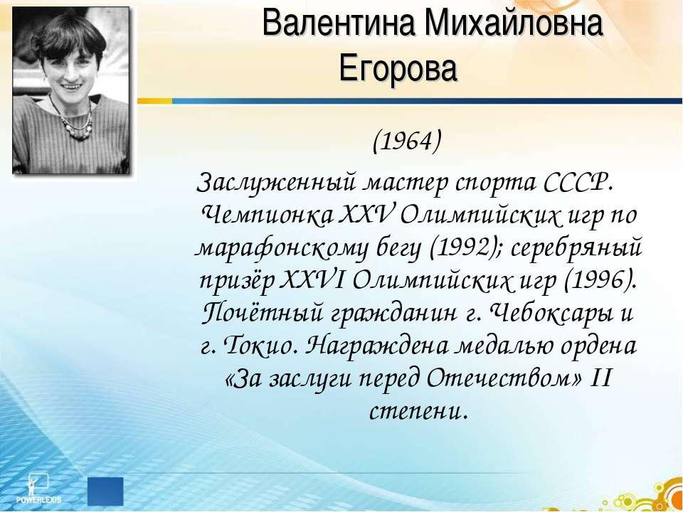 Валентина Михайловна Егорова (1964) Заслуженный мастер спорта СССР. Чемпионка...
