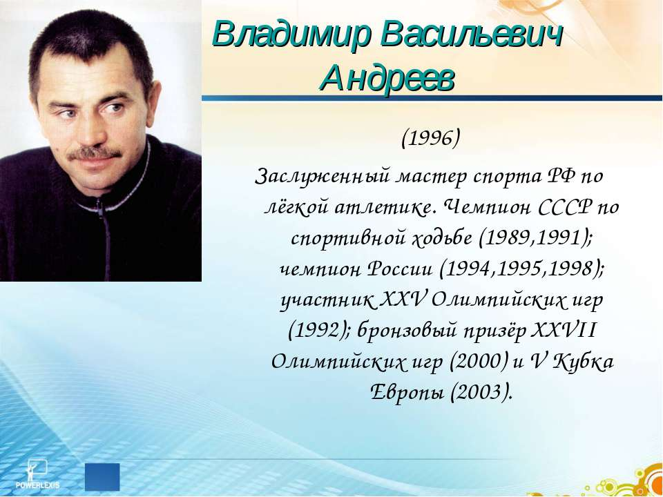 Владимир Васильевич Андреев (1996) Заслуженный мастер спорта РФ по лёгкой атл...
