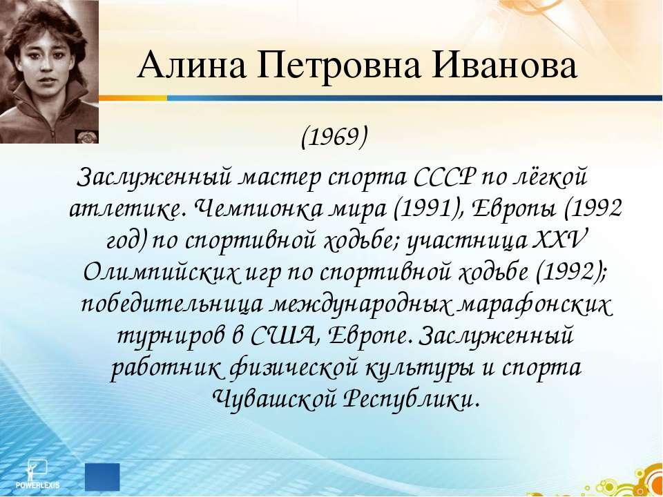 Алина Петровна Иванова (1969) Заслуженный мастер спорта СССР по лёгкой атлети...