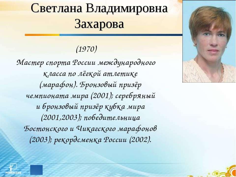 Светлана Владимировна Захарова (1970) Мастер спорта России международного кла...