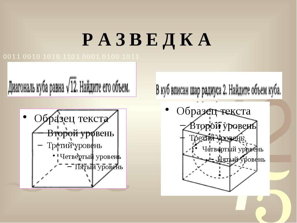 Р А З В Е Д К А