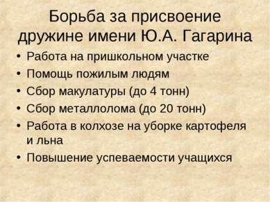 Борьба за присвоение дружине имени Ю.А. Гагарина Работа на пришкольном участк...
