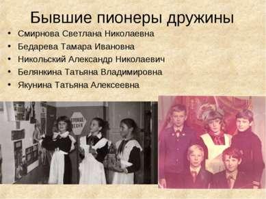 Бывшие пионеры дружины Смирнова Светлана Николаевна Бедарева Тамара Ивановна ...