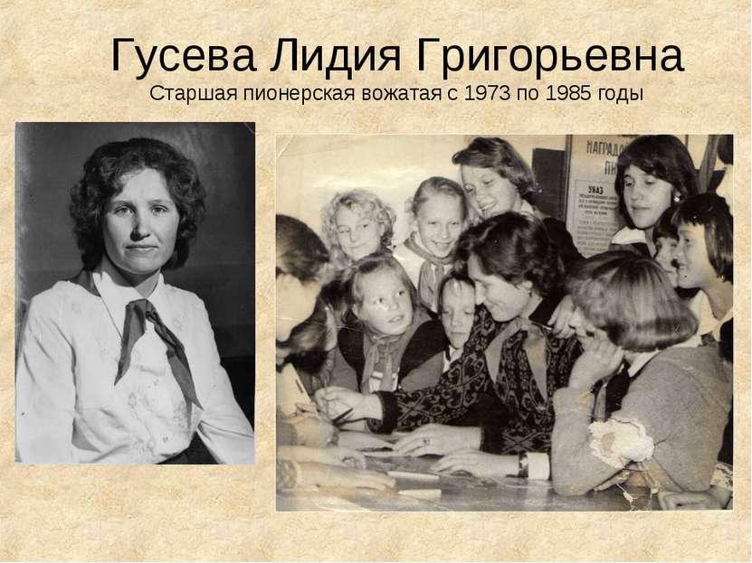 Гусева Лидия Григорьевна Старшая пионерская вожатая с 1973 по 1985 годы