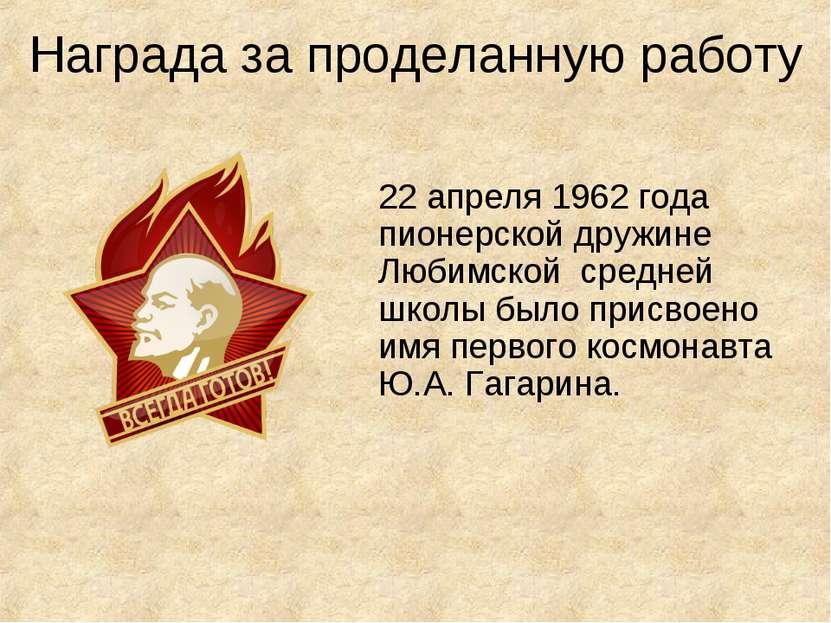 Награда за проделанную работу 22 апреля 1962 года пионерской дружине Любимско...