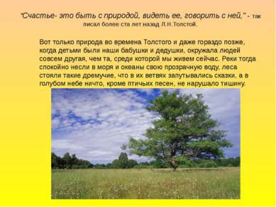 """""""Счастье- это быть с природой, видеть ее, говорить с ней,"""" - так писал более ..."""