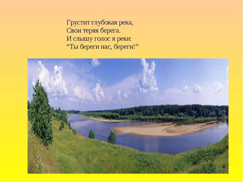 """Грустит глубокая река, Свои теряя берега. И слышу голос я реки: """"Ты береги на..."""