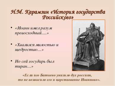 Н.М. Карамзин «История государства Российского» «Иоанн имел разум превосходны...