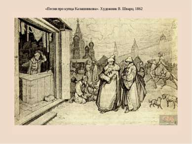 «Песня про купца Калашникова». Художник В. Шварц. 1862