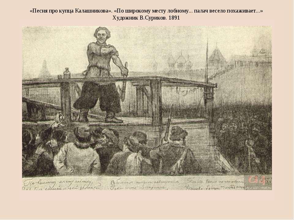 «Песня про купца Калашникова». «По широкому месту лобному... палач весело пох...