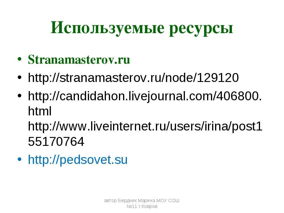 Stranamasterov.ru Stranamasterov.ru http://stranamasterov.ru/node/129120 http...