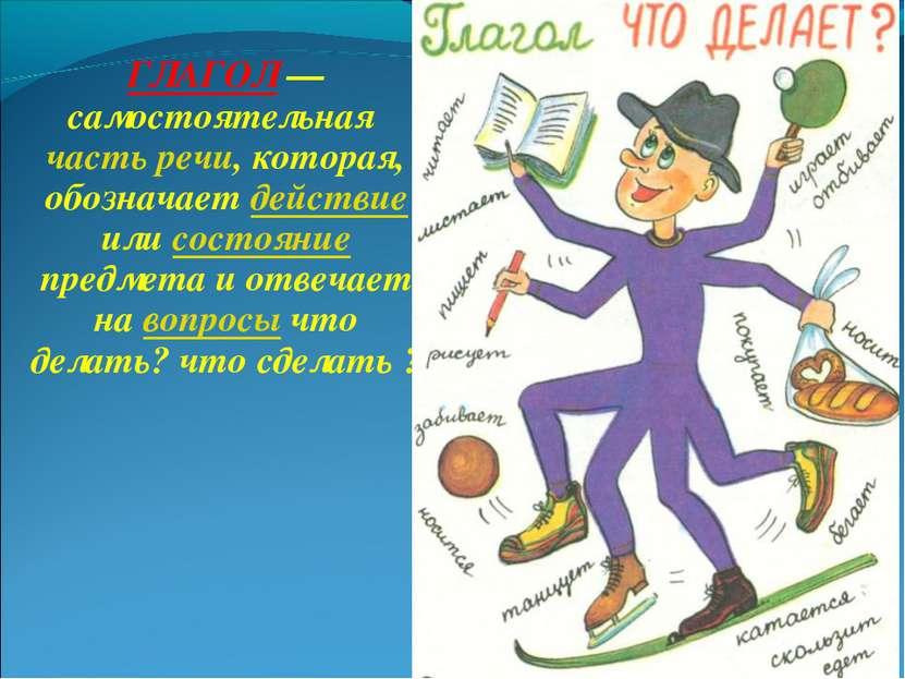 ГЛАГОЛ — самостоятельная часть речи, которая, обозначает действие или состоян...