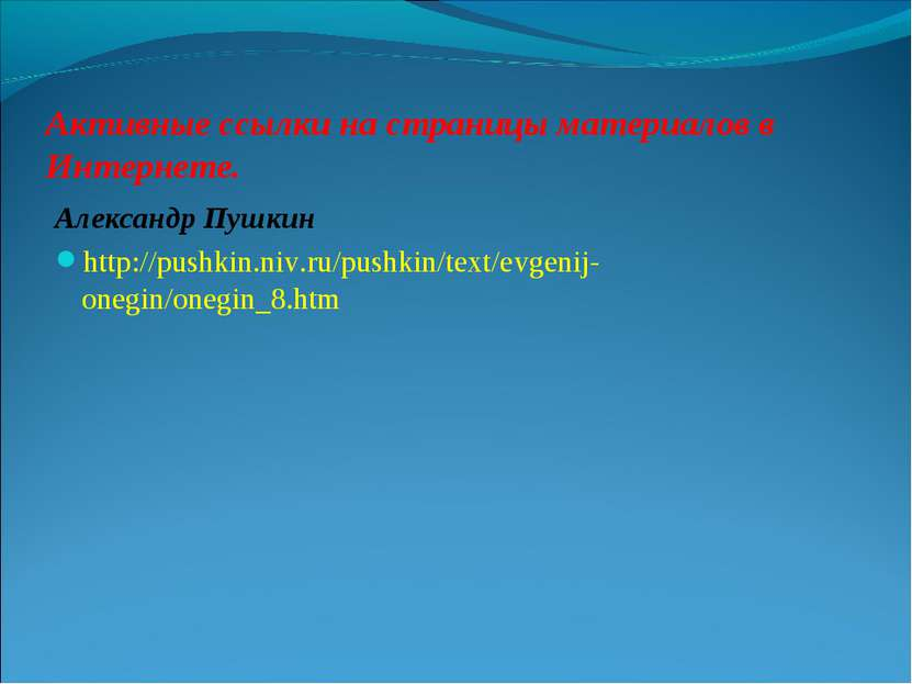 Активные ссылки на страницы материалов в Интернете. Александр Пушкин http://p...