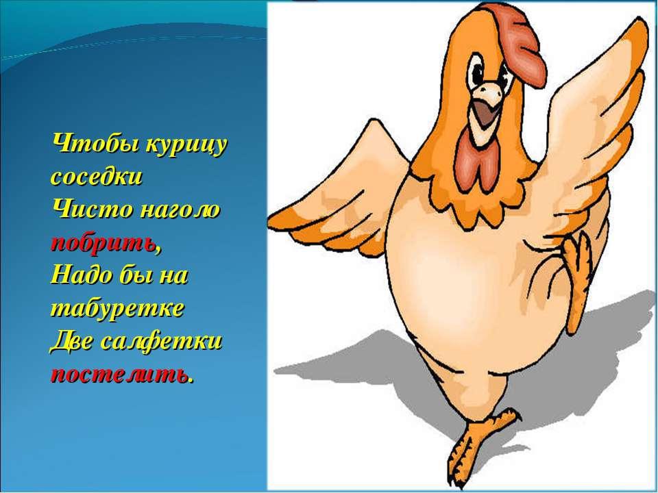Чтобы курицу соседки Чисто наголо побрить, Надо бы на табуретке Две салфетки ...