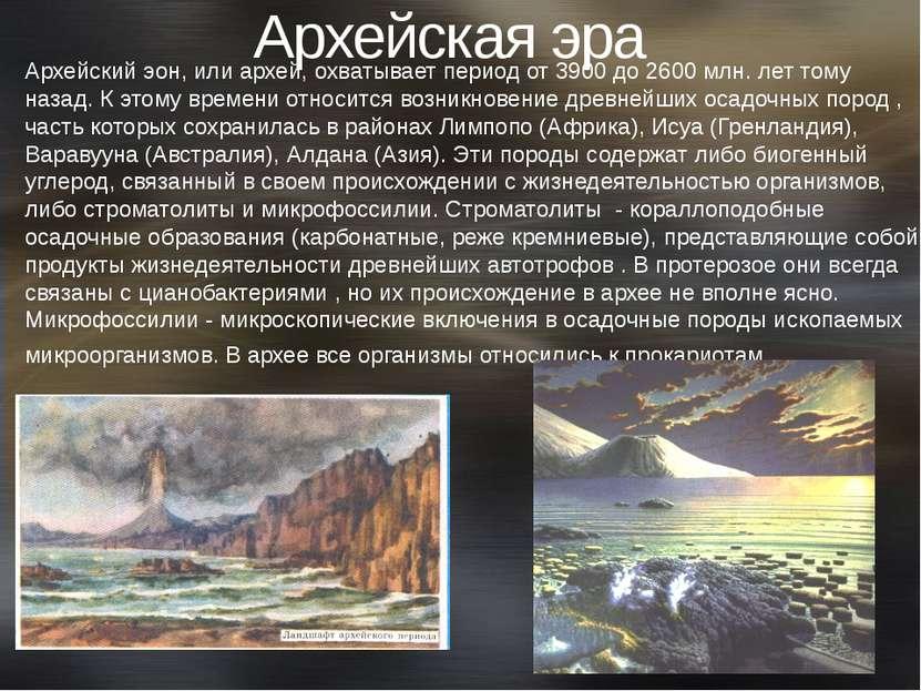 Архейская эра Архейский эон, или архей, охватывает период от 3900 до 2600 млн...