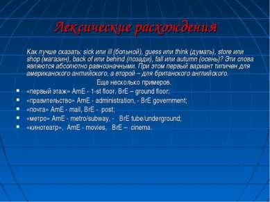 Лексические расхождения Как лучше сказать: sick или ill (больной), guess или ...