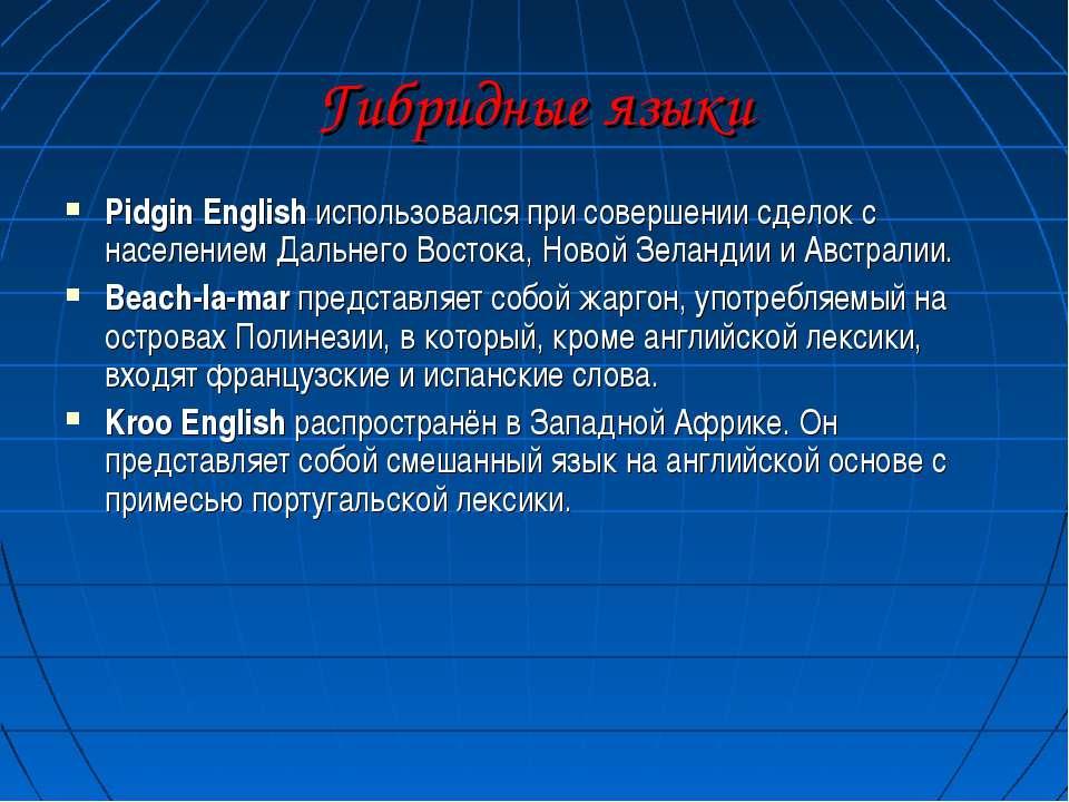 Гибридные языки Pidgin English использовался при совершении сделок с населени...