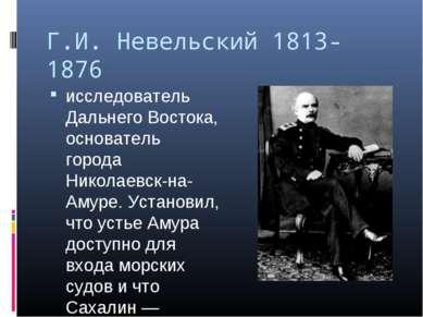 Г.И. Невельский 1813-1876 исследователь Дальнего Востока, основатель города Н...