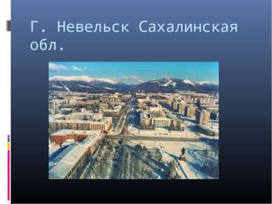 Г. Невельск Сахалинская обл.