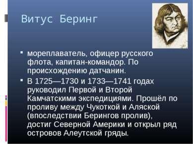 Витус Беринг мореплаватель, офицер русского флота, капитан-командор. По проис...