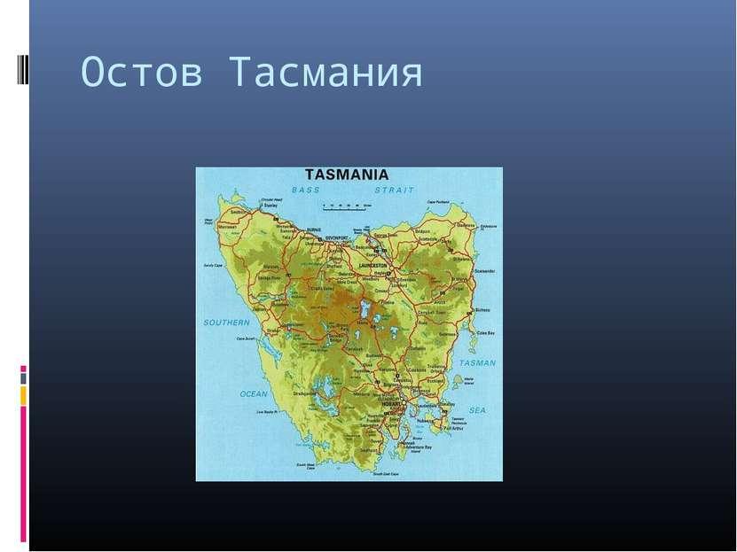 Остов Тасмания