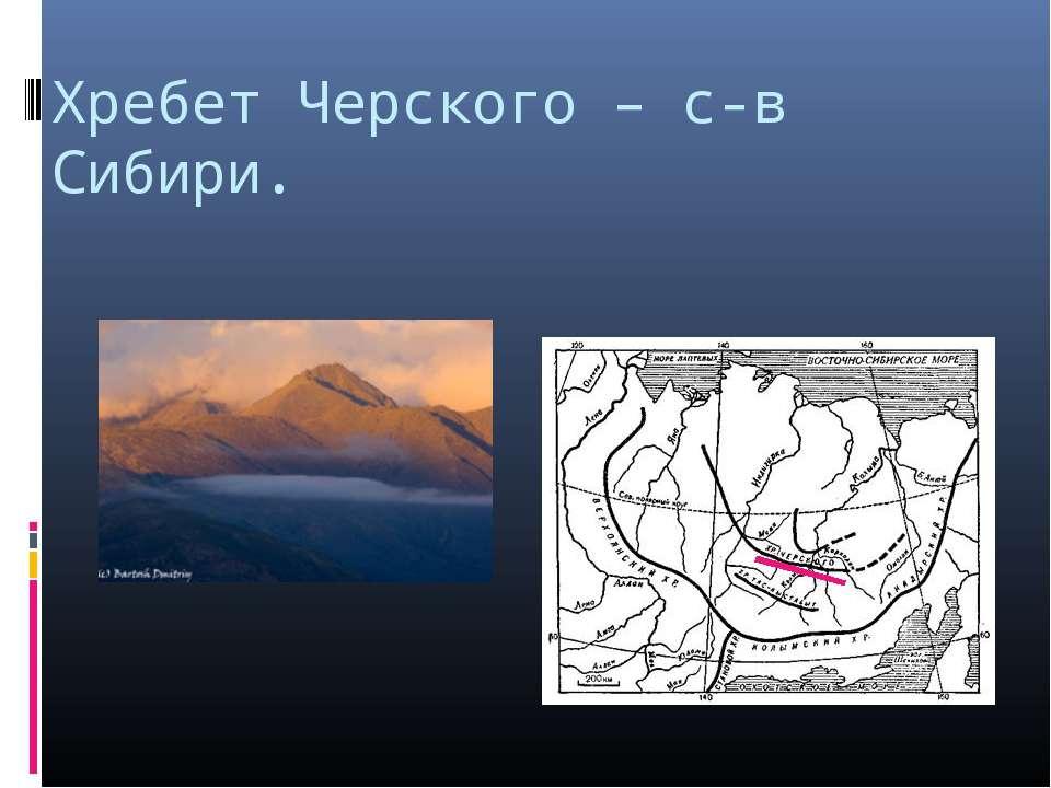 Хребет Черского – с-в Сибири.