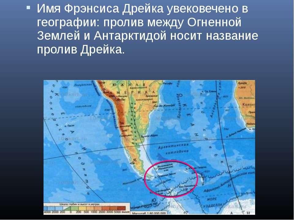 Имя Фрэнсиса Дрейка увековечено в географии: пролив между Огненной Землей и А...