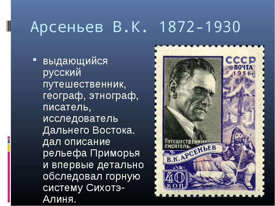 Арсеньев В.К. 1872-1930 выдающийся русский путешественник, географ, этнограф,...