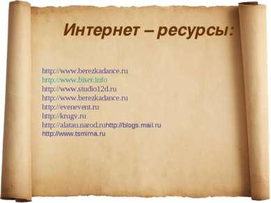 Интернет – ресурсы: http://www.berezkadance.ru http://www.biser.info http://w...