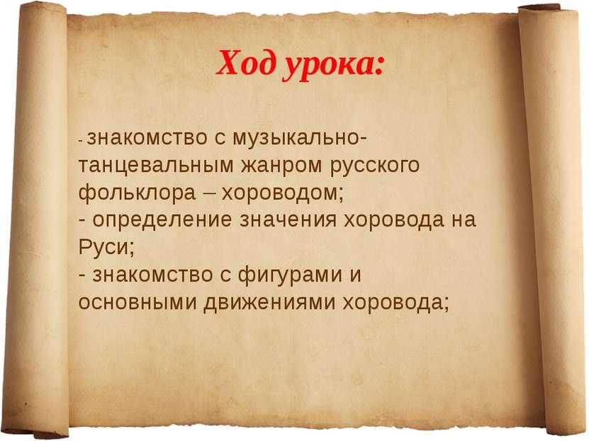 Ход урока: - знакомство с музыкально-танцевальным жанром русского фольклора –...