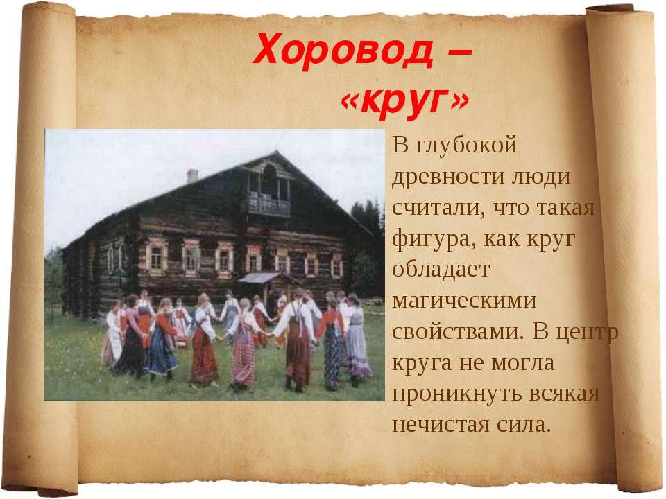 Хоровод – «круг» В глубокой древности люди считали, что такая фигура, как кру...