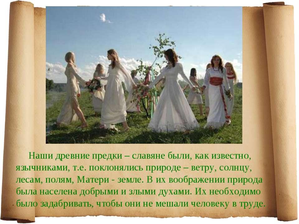 Наши древние предки – славяне были, как известно, язычниками, т.е. поклонялис...