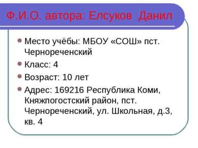 Ф.И.О. автора: Елсуков Данил Место учёбы: МБОУ «СОШ» пст. Чернореченский Клас...