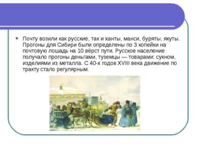 Почту возили как русские, так и ханты, манси, буряты, якуты. Прогоны для Сиби...