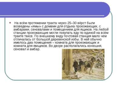 На всём протяжении тракта через 25–30 вёрст были возведены «ямы» с домами для...