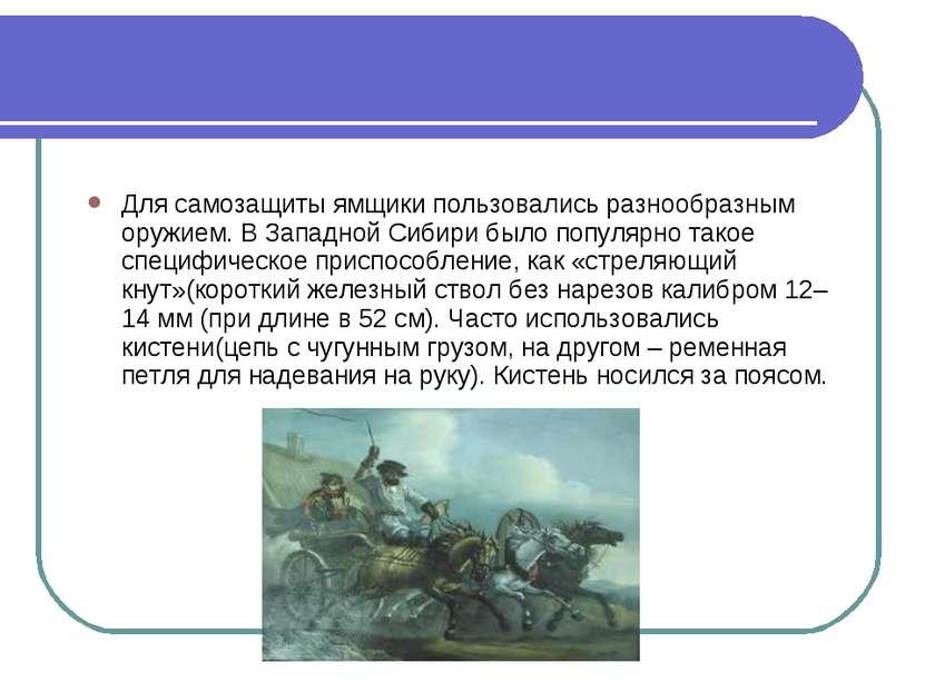 Для самозащиты ямщики пользовались разнообразным оружием. В Западной Сибири б...