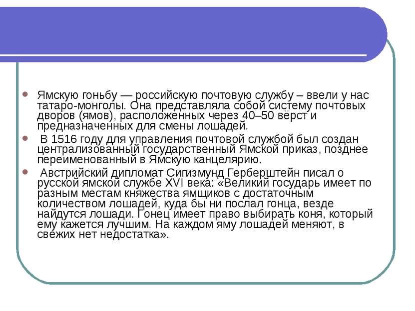 Ямскую гоньбу — российскую почтовую службу – ввели у нас татаро-монголы. Она ...