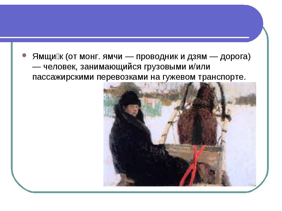 Ямщи к (от монг. ямчи — проводник и дзям — дорога) — человек, занимающийся гр...