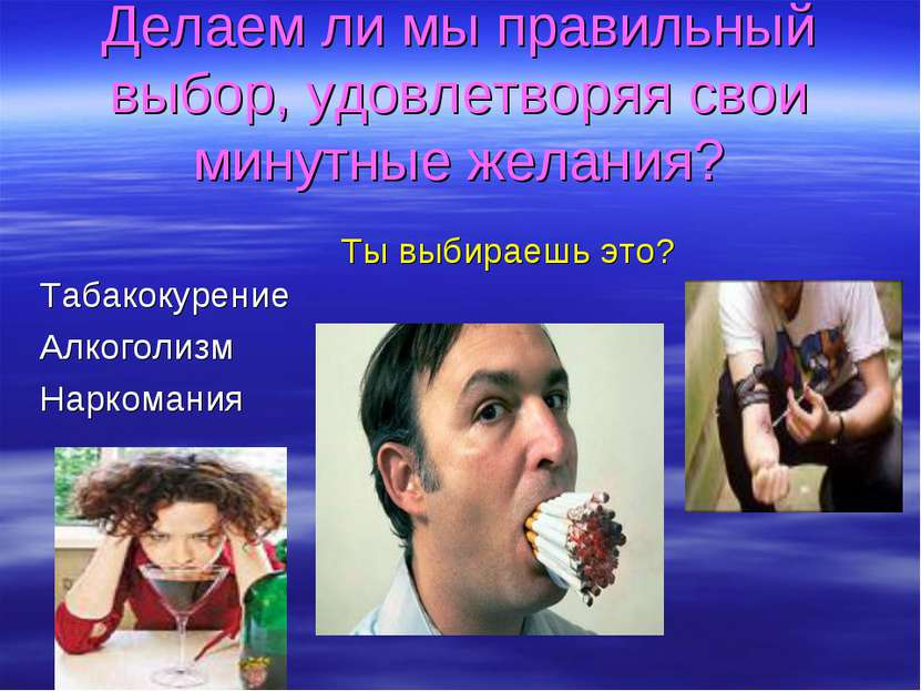 Делаем ли мы правильный выбор, удовлетворяя свои минутные желания? Табакокуре...