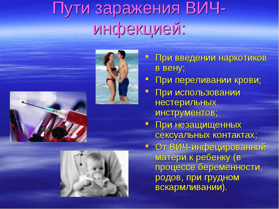 Пути заражения ВИЧ-инфекцией: При введении наркотиков в вену; При переливании...